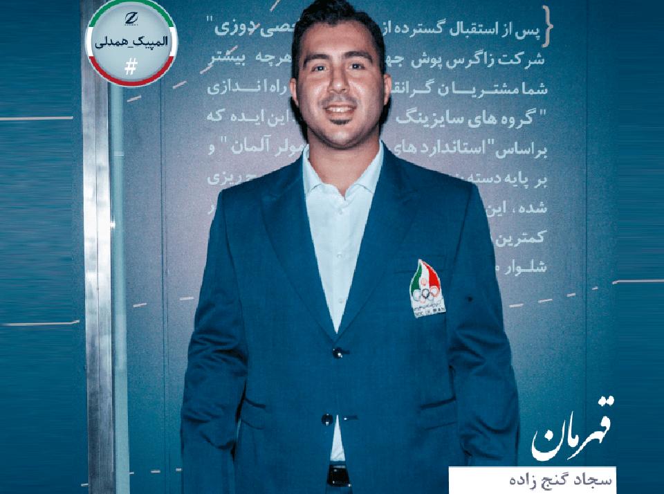 پایان کار ایران در المپیک توکیو با طلای گنجزاده