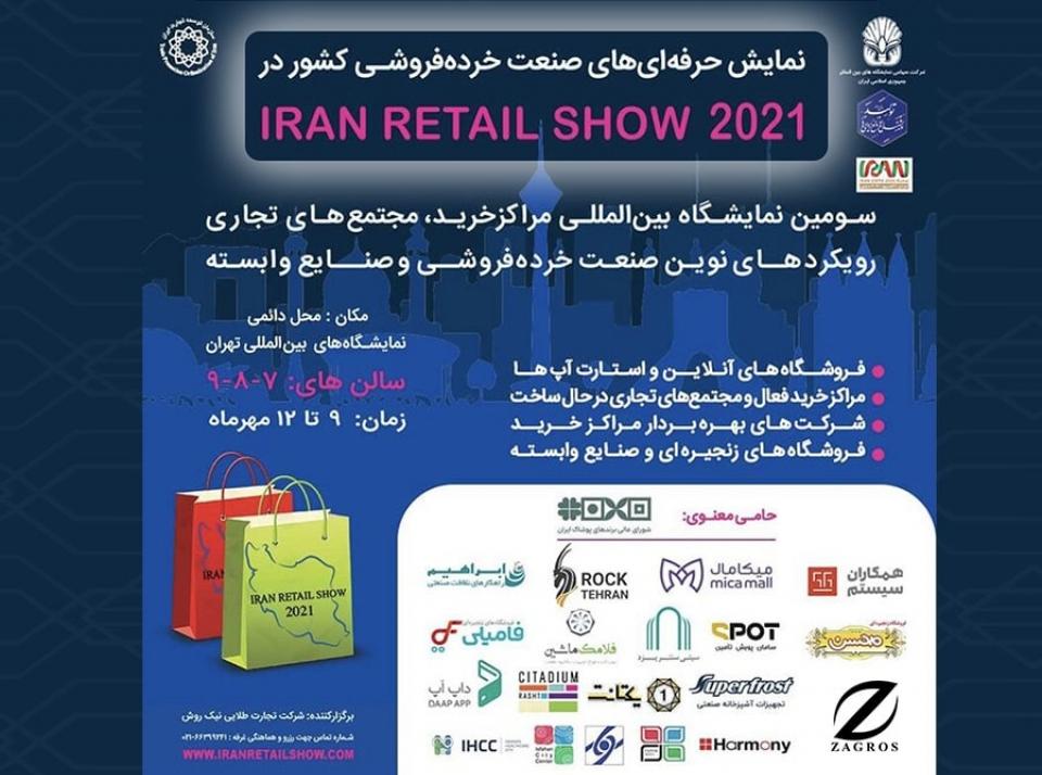 حضور زاگرس پوش در نمایشگاه (IRAN RETAIL SHOW 2021)