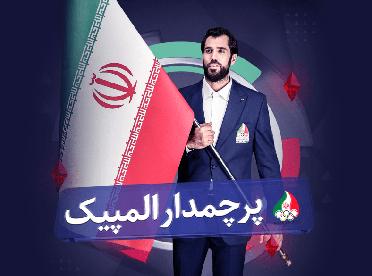 کت و شلوار زاگرس پوش بر قامت پرچمدار ایران در المپیک