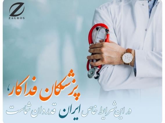 اطلاع رسانی هدیه روز پزشک