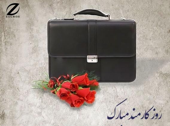 اطلاع رسانی هدیه روز کارمند